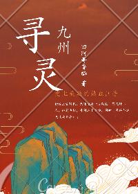 九州寻灵记