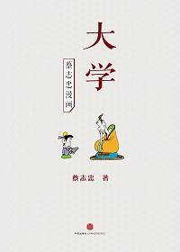 蔡志忠漫画·大学