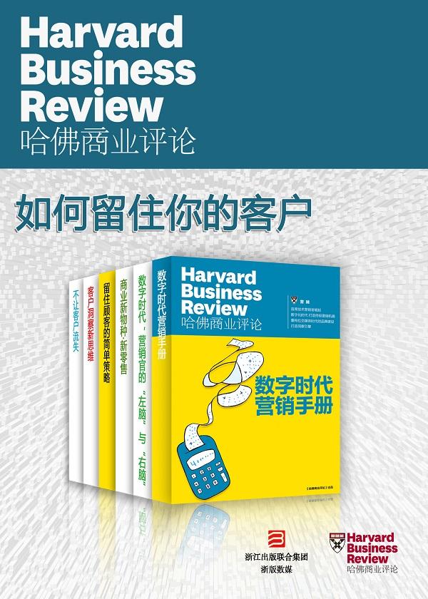 哈佛商业评论:如何留住你的客户(精选必读系列·全6册)