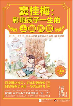 窦桂梅:影响孩子一生的主题阅读.小学三年级专用