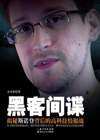黑客间谍:斯诺登背后的高科技情报战