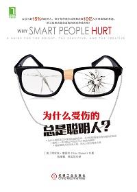 为什么受伤的总是聪明人?