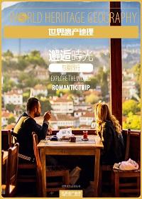 世界文化必读丛书:邂逅时光——与爱同行