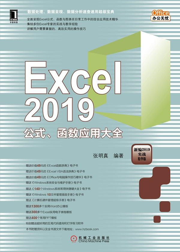 Excel 2019公式、函数应用大全