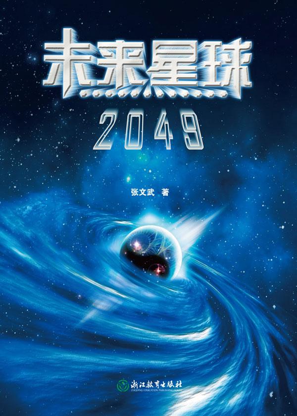 未来星球2049