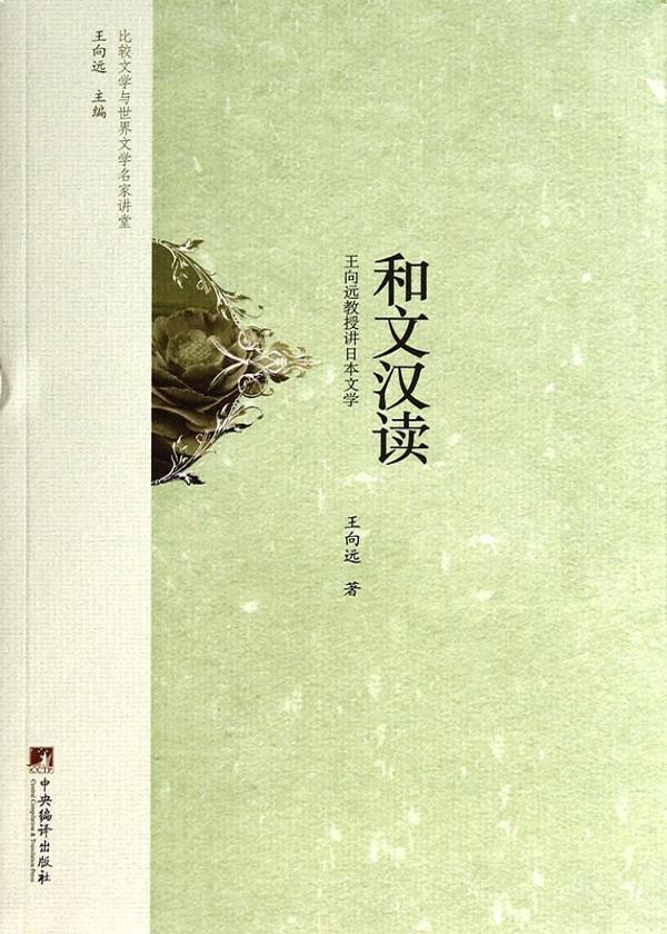 和文汉读:王向远教授讲日本文学