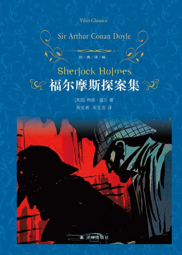 经典译林·福尔摩斯探案集(2019新版)