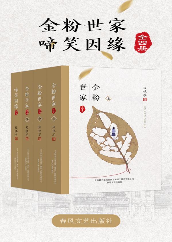 张恨水经典选集 金粉世家+啼笑因缘(全四册)