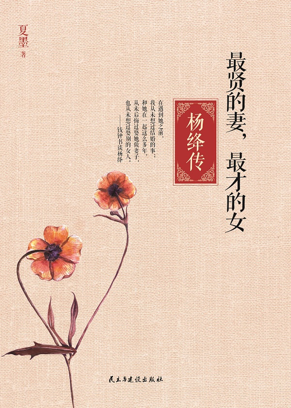最贤的妻,最才的女:杨绛传