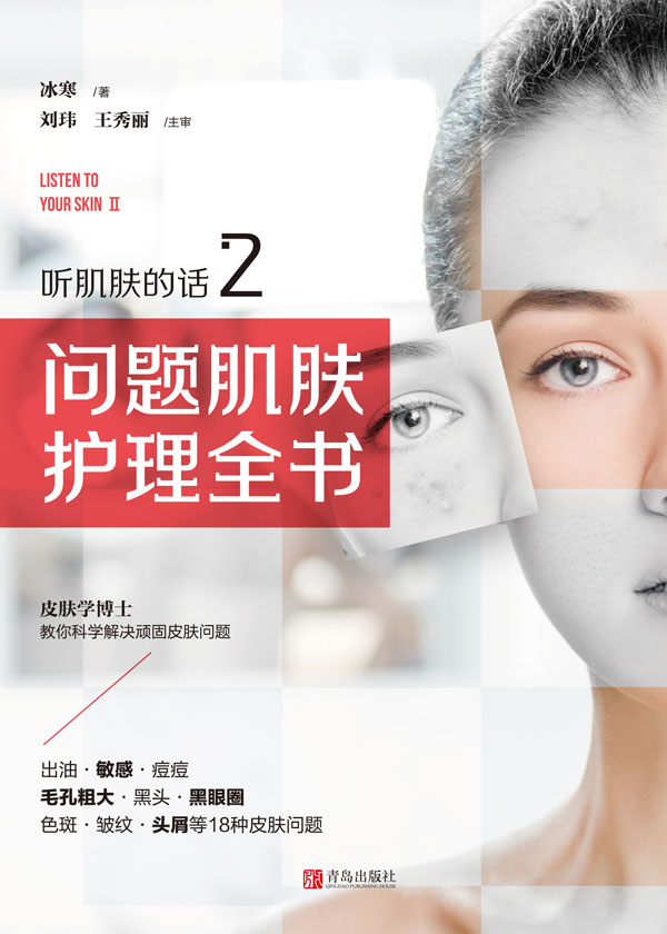 听肌肤的话2:问题肌肤护理全书