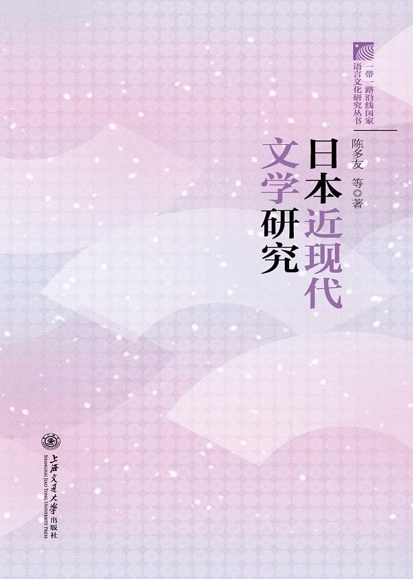 日本近现代文学研究(一带一路沿线国家语言文化研究丛书)