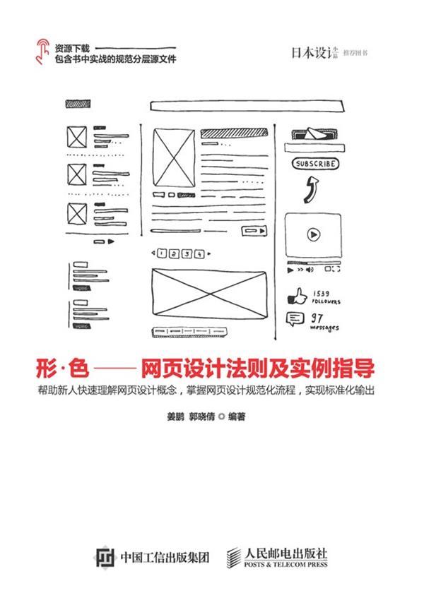 形•色——网页设计法则及实例指导