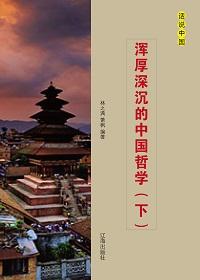浑厚深沉的中国哲学(下册)