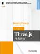Three.js开发指南