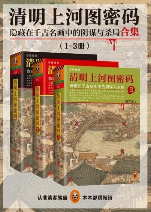清明上河图密码合集(1-3册)