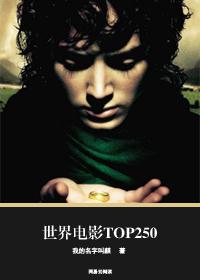 世界电影TOP250