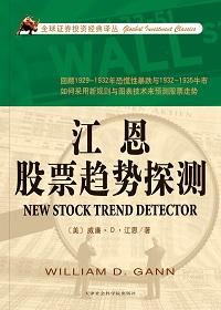 江恩股票走势探测(全球证券投资经典译丛)