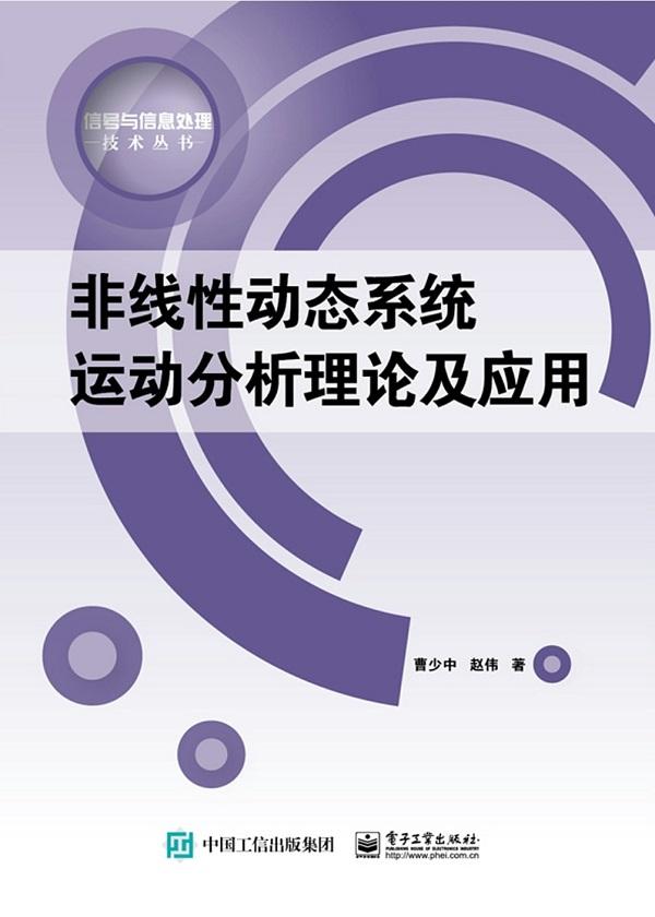 非线性动态系统运动分析理论及应用
