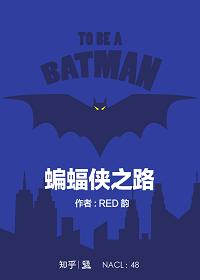 蝙蝠侠之路:知乎 RED 韵自选集