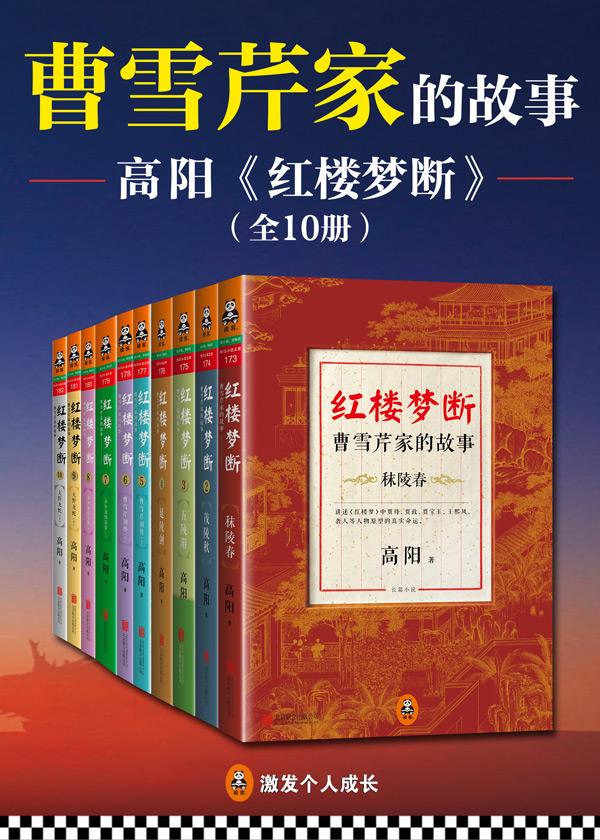 红楼梦断:曹雪芹家的故事(套装共10册)