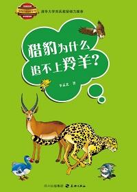 最给力的科学书·动物卷─猎豹为什么追不上羚羊?