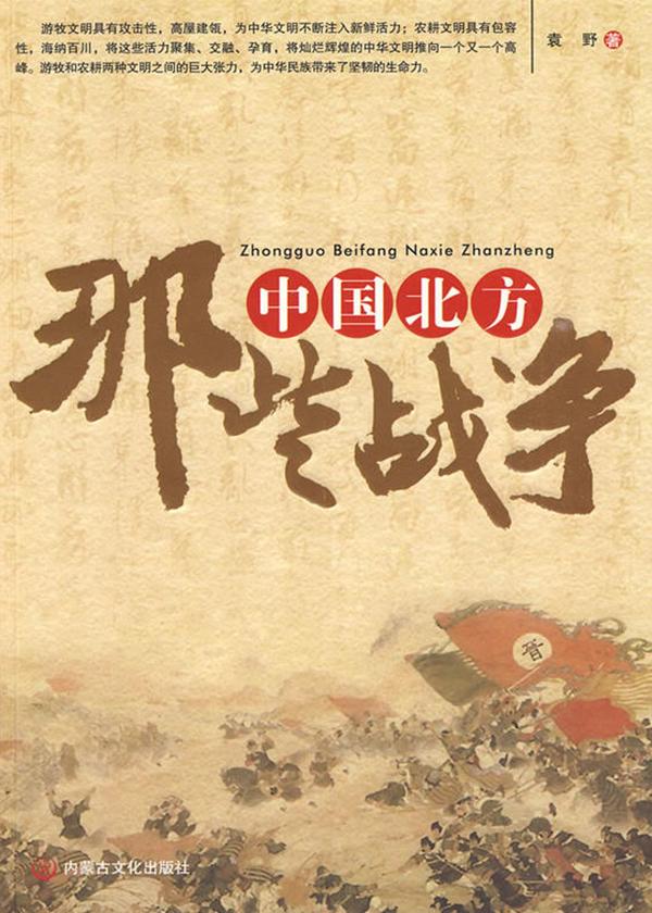 中国北方那些战争