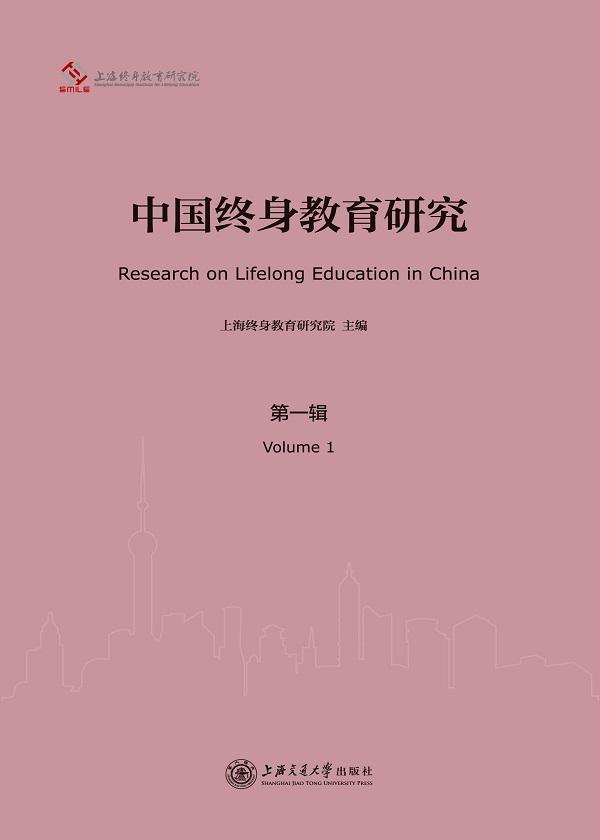 中国终身教育研究:第一辑
