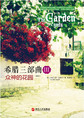 希腊三部曲Ⅲ:众神的花园