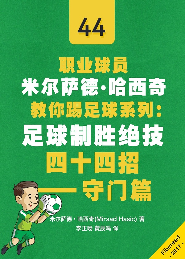 职业球员米尔萨德·哈西奇教你踢足球系列:足球制胜绝技四十四招——守门篇