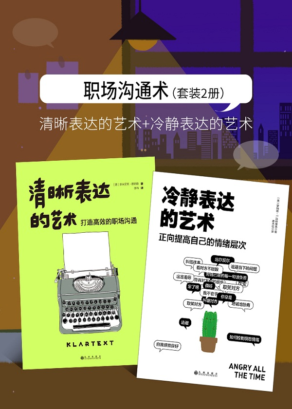 职场沟通书(套装2册)