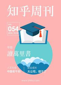 知乎周刊·读万里书(总第 054 期)