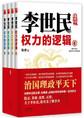 李世民权力的逻辑:全四册