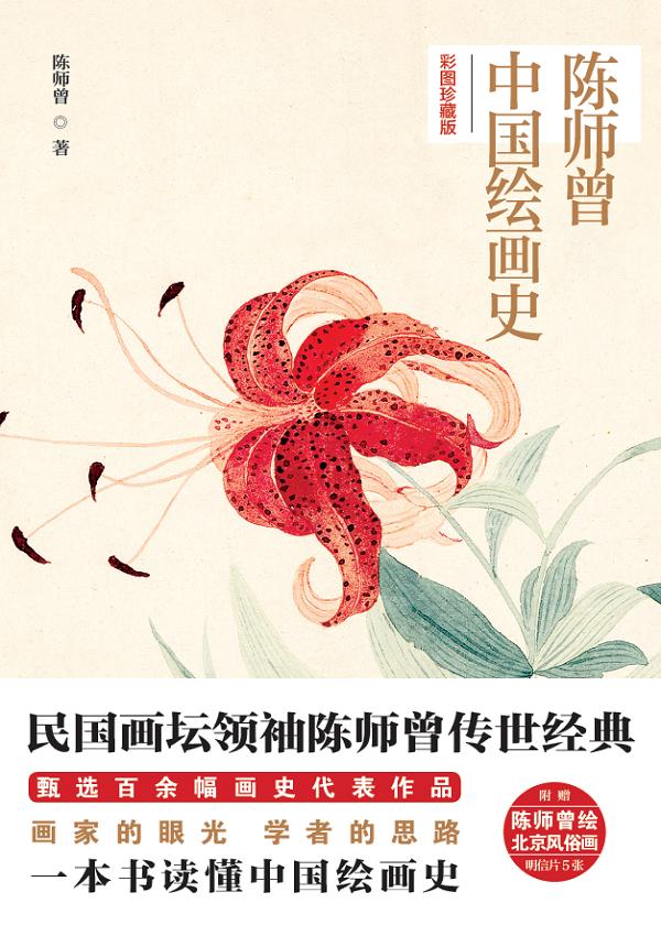 陈师曾·中国绘画史:彩图珍藏版