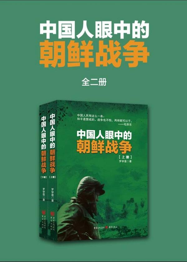 中国人眼中的朝鲜战争(全二册)