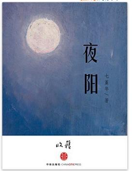 夜阳(收获文丛)