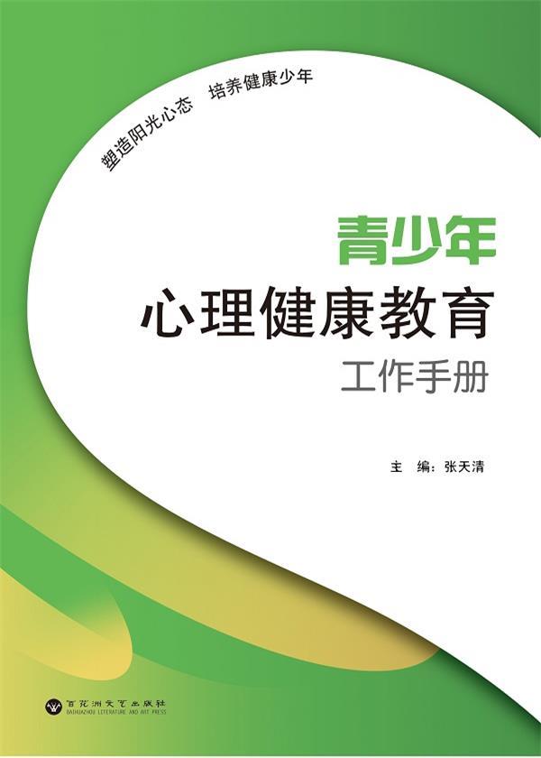 青少年心理健康教育工作手册