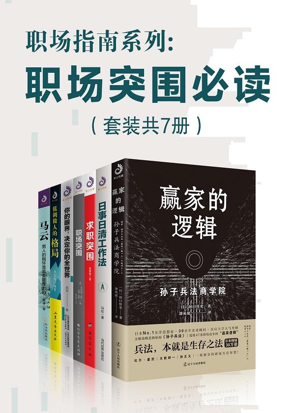 职场指南系列:职场突围必读(套装共7册)