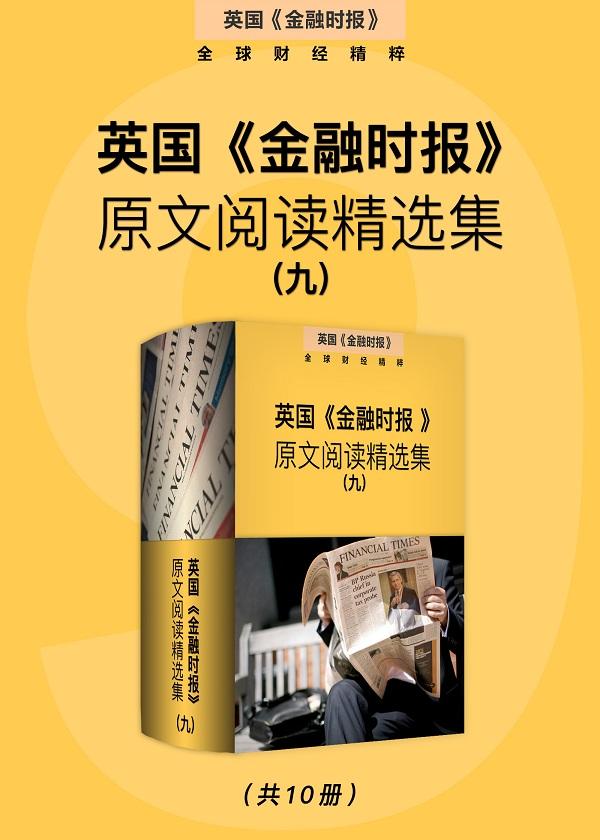 英国《金融时报》原文阅读精选集(九) (英国《金融时报》特辑 )