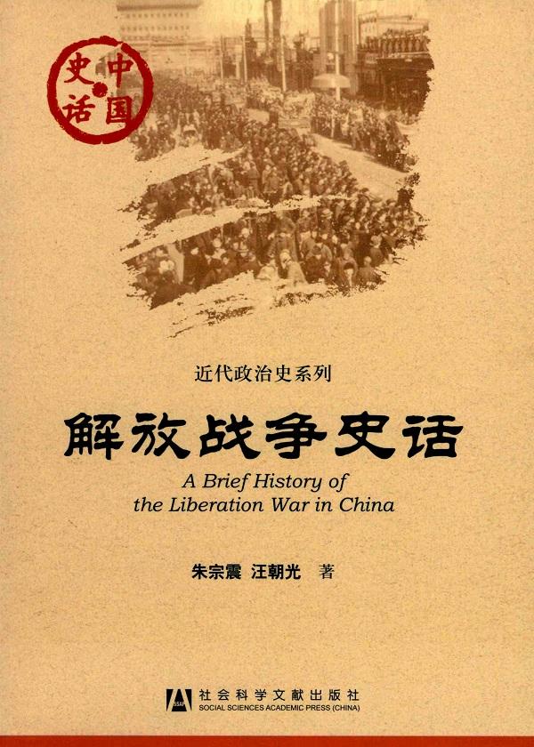 解放战争史话