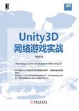 Unity3D网络游戏实战