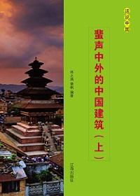 蜚声中外的中国建筑(上册)