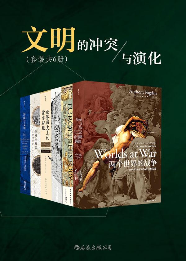 文明的冲突与演化(套装共6册)