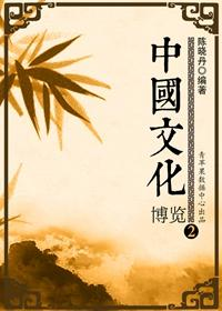 中国文化博览2
