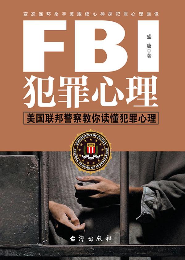 FBI犯罪心理