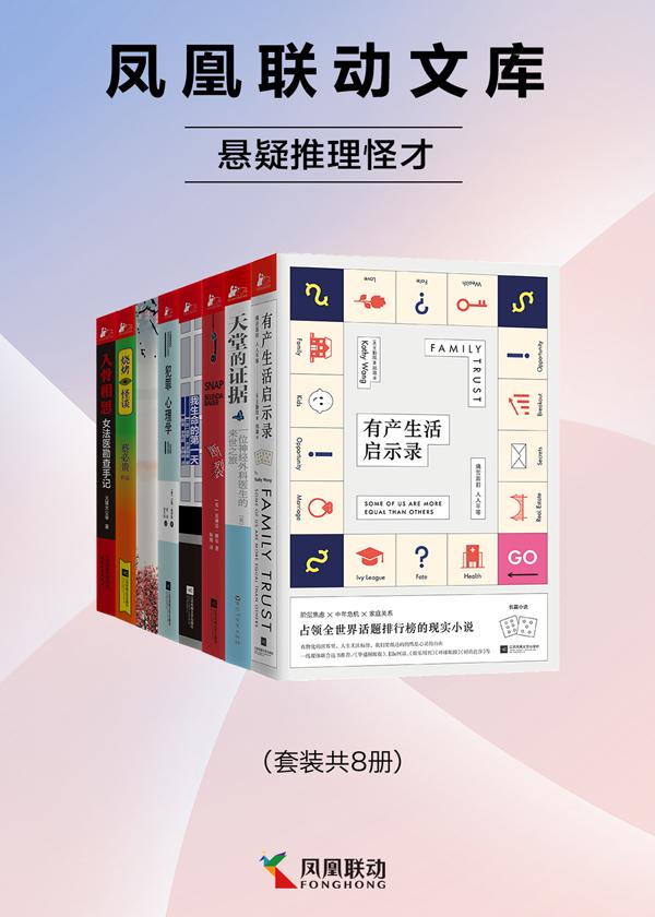 凤凰联动文库:悬疑推理怪才(套装共8册)