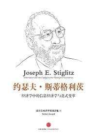经济学中的信息与范式革命(诺贝尔经济学奖演讲集II)