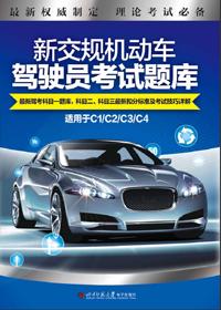 2013年新交规机动车驾驶员考试题库