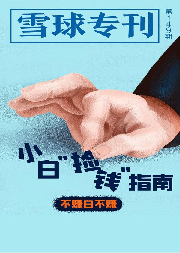 """《雪球专刊》149期 不赚白不赚——小白""""捡钱""""指南"""
