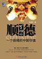 可怕的顺德:一个县域的中国价值