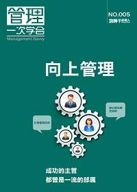 经理人杂志004:向上管理